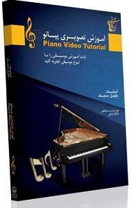 آموزش فارسی