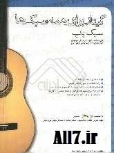 آموزش مقدماتی و پیشرفته گیتار پاپ