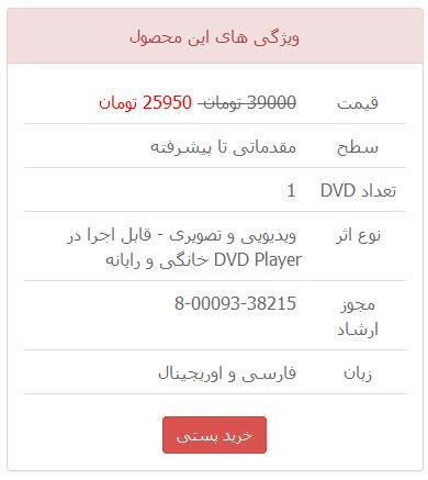 آموزش فارسی پارکور